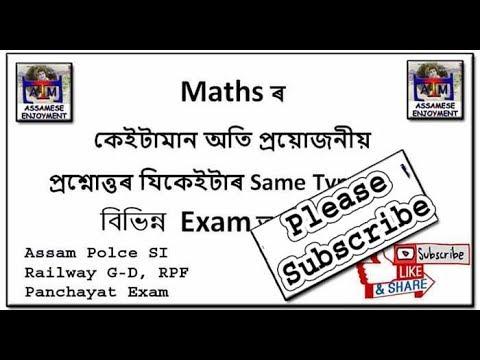 Assam Police & Panchayat & Railway Very Imp Maths Questions Solutions - Assamese Online Coaching