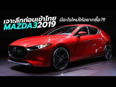 All New Mazda3 2019 >> พรีวิว All-New Mazda3 2019 มาพร้อมขุมพลัง SkyActiv-X เปิดตัวในไทยปี 2019   CarDebuts - YouTube