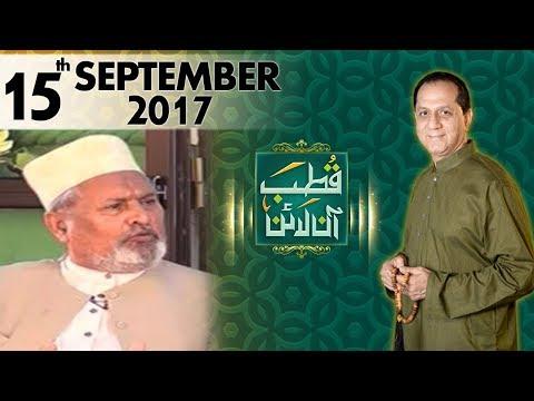 Qutb Online - SAMAA TV - Bilal Qutb - 15 Sept 2017