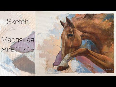 Sketch. Быстрый рисунок масляными красками. Портрет лошади. ART tutorial. Oil painting. thumbnail
