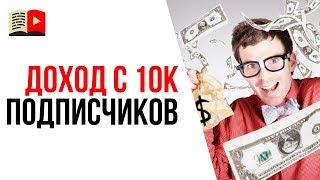 Сколько можно заработать на YouTube канале, если там есть 10 000 подписчиков?