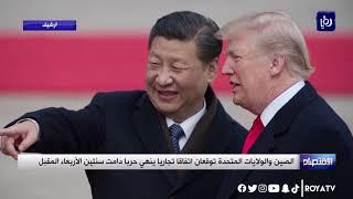 الصين والولايات المتحدة توقعان اتفاقا تجاريا ينهي حربا دامت سنتين الأربعاء المقبل - (12/1/2020)