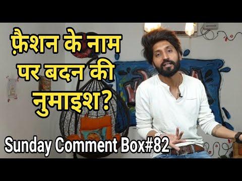 Girls Exposing vs Fashion | Sunday Comment Box#82