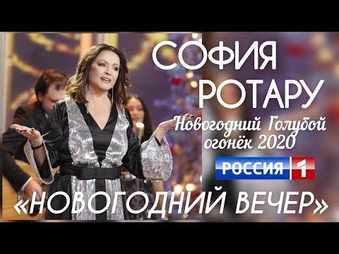 СОФИЯ РОТАРУ «НОВОГОДНИЙ ВЕЧЕР» НОВОГОДНИЙ ГОЛУБОЙ ОГОНЁК 2020 ТЕЛЕКАНАЛ «РОССИЯ 1»