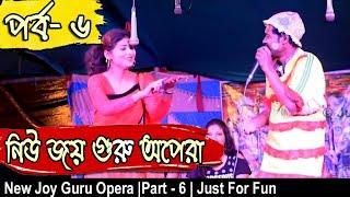 New Joy Guru Opera | Pancharas | Part-6 |  Just For Fun