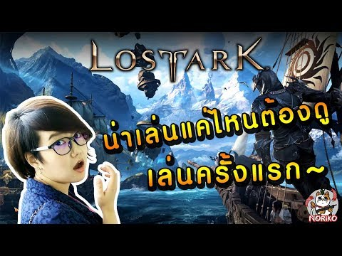 Lost Ark ไทย│เล่นครั้งแรก แนะนำวิธีเล่นเบื้องต้น (เนื้อเรื่องซับไทย) Gameplay HD