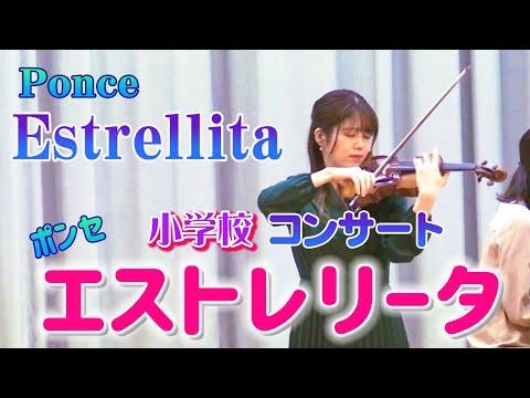 """小学校で!【エストレリータ】弾きました """"Estrellita""""   Elementary School Concert"""
