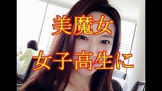 美魔女グラドル岩本和子42が女子高生の制服を着た結果wwwww(画像あり)  NEWSまとめもりー|2chまとめブログより 岩本和子 検索動画 16