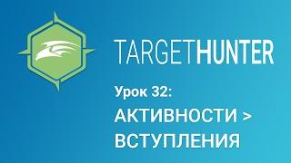 Target Hunter. Урок 32: Активности - Вступления (Промокод внутри)