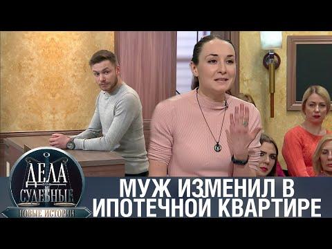 Дела судебные с Еленой Кутьиной. Новые истории. Эфир от 13.05.20