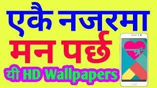 How To Set Random Attractive Hd Wallpapers On Android Mobile Screen [in Nepali]