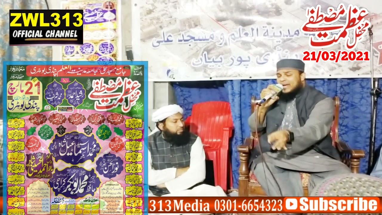 Download Hafiz Abu Bakar Hamd Mere Khuda, Mehfil Azmat e Mustafa SAW, At Pindi Bahori Zafarwal 21/03/2021