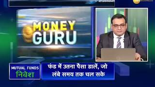 Money Guru: Things to keep in mind before investing in mutual funds
