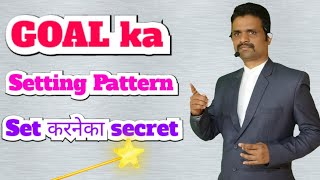 Goal ka pattern set karaneka secret