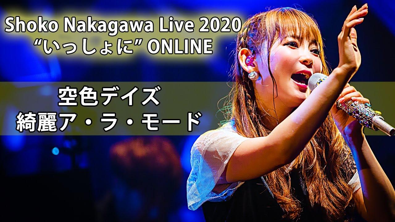 "【LIVE映像】空色デイズ・綺麗ア・ラ・モード(Shoko Nakagawa Live 2020 ""いっしょに"" ONLINE)"