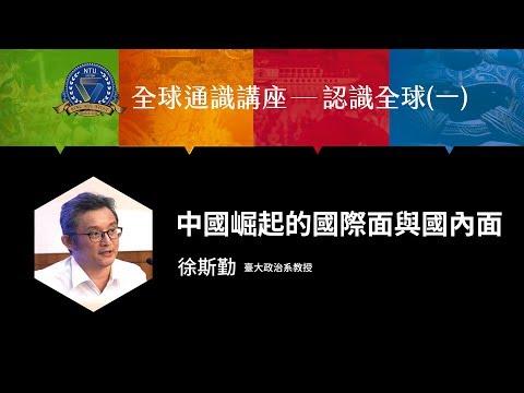 中國崛起的國際面與國內面  |   107-1 全球通識講座-認識全球(一)