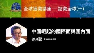 中國崛起的國際面與國內面      107-1 全球通識講座-認識全球(一)