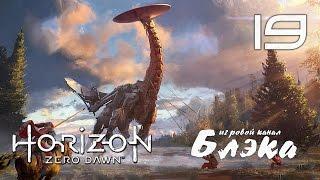 КОГДА НА ТЕБЯ ЗАПАЛ КОРОЛЬ ● Horizon: Zero Dawn #19 [PS4Pro]
