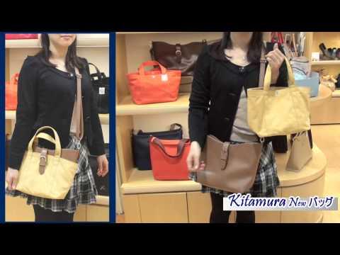 【阪神百貨店】「Kitamura(キタムラ)」3WAYバッグ