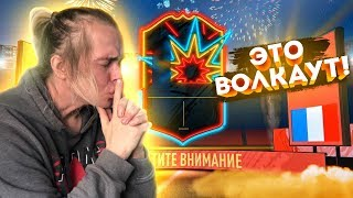 89 + В ПАКЕ ! | ДОНАТ НА 41.000 поинтов В ФИФА 20