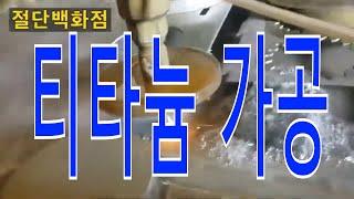 Waterjet Cutting-타이타늄, 티탄, 티타늄…
