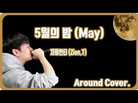 자이언티(Zion.T) - 5월의 밤(May) Cover