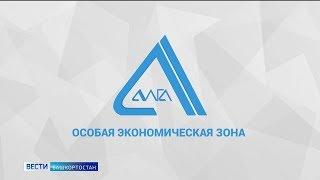 """Новый драйвер развития: в Башкирии появилась особая экономическая зона """"Алга"""""""