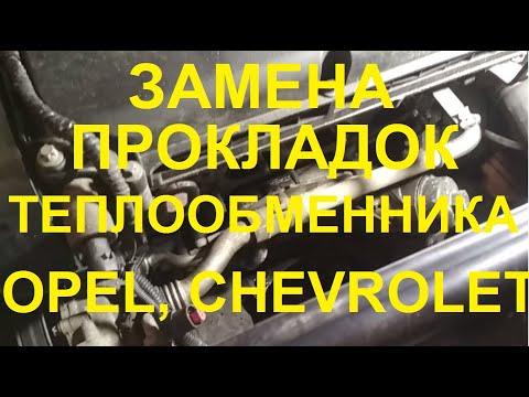 Проблема Opel и GM. Потёк антифриз!!! ТЕПЛООБМЕННИК. Меняем прокладки. Двигатель Z18XER.
