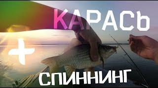 ПОЙМАЛ 80 КАРАСЕЙ НА ПЕРЛОВКУ Рыбалка НА КАРАСЯ с лодки на спиннинг Челябинская/Свердловская область