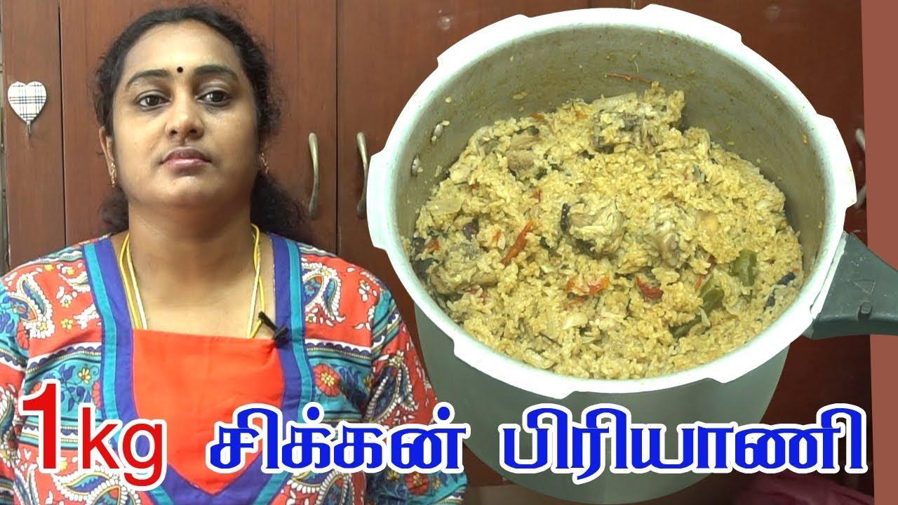 Homemade Chicken Biryani 1 Kg Chicken Biryani Recipe In Tamil By Gobi Sudha  E0 Ae 9a E0 Ae Bf E0 Ae 95 E0 Af 8d E0 Ae 95 E0 Ae A9 E0 Af 8d  E0 Ae Aa E0 Ae Bf E0 Ae B0 E0 Ae Bf E0 Ae Af E0 Ae Be