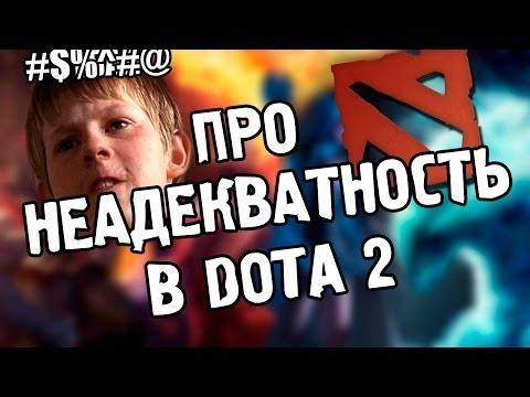 видео: Про неадекватность в dota 2
