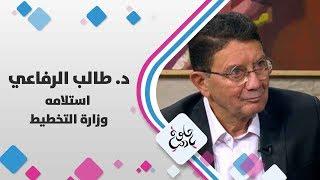 د. طالب الرفاعي - استلامه وزارة التخطيط