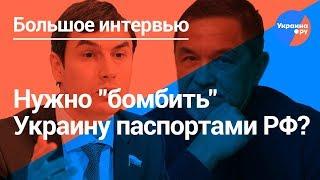 Депутат Госдумы Сергей Шаргунов в большом интервью на Украина.ру