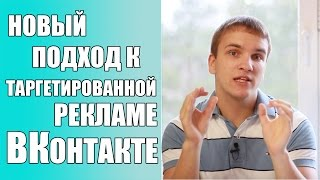 видео Таргетированная реклама