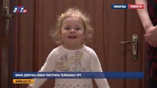 Юная девочка-повар Полина Симонова посетила телеканал ЛРТ