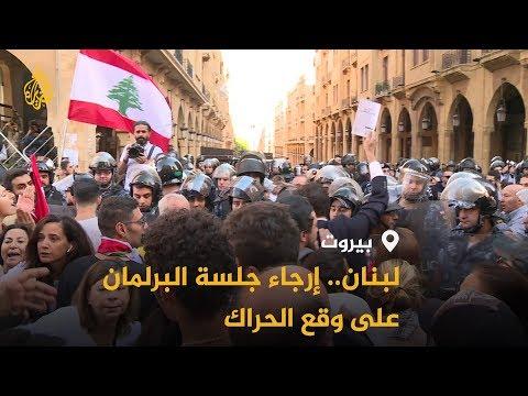 لبنان بعد شهر من الاحتجاجات.. وعود عون لم تهدئ حراك الشارع  - نشر قبل 2 ساعة