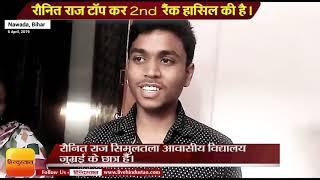 Bihar Board 10th, Topper Ronit Raj,रौनित राज टॉप कर 2nd रैंक हासिल की