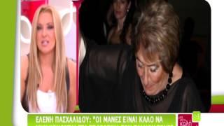 gossip-tv.gr Η Γερμανού, η μητέρα και ο γάμος του Ρέμου