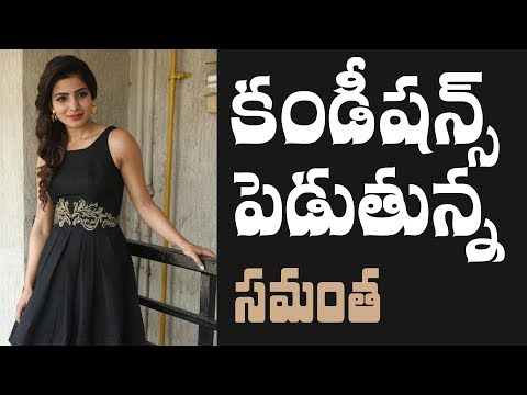 Samantha puts conditions || #Samantha || Indiaglitz Telugu