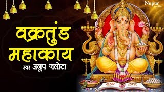 वक्रतुंड महाकाय - Vakratunda Mahakaya With LYRICS | Ganesh Mantra | Anup Jalota | Devotional Song