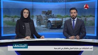 نشرة اخبار المنتصف   07 - 02 - 2019   تقديم اماني علوان و هشام الزيادي   يمن باب