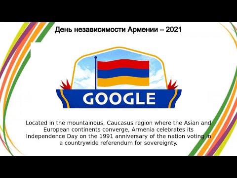 День независимости Армении | День независимости Армении– 2021