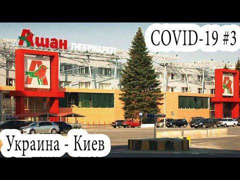 COVID-19 Киев - Ашан, продукты, цены наличие, общие замечания 24.03