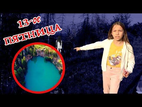 Влог на Таинственном Озере в Пятницу 13-го / Вики Шоу