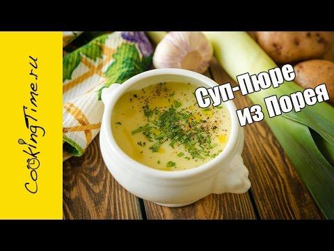 Супы-пюре, 282 рецепта + фото рецепты /