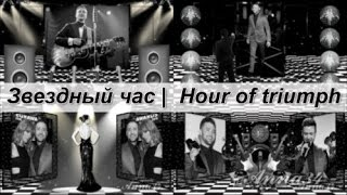 Звездный час |  Hour of triumph |  project ProShow Producer