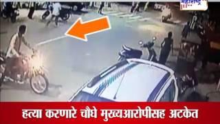 GANGWAR IN PUNE,GANGSTERS CAPTURED CELEBRATING IN CCTV