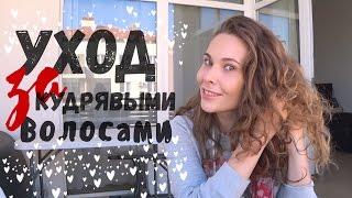 видео Уход за кудрявыми и сухими вьющимися волосами
