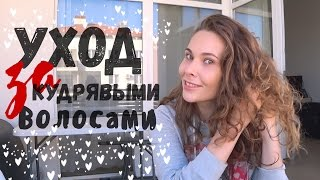 видео Уход за кудрявыми волосами