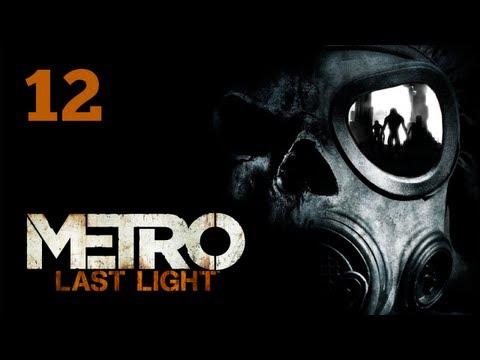 Metro: Last Light (Метро: Луч Надежды) | Паучьи катакомбы (часть 2) | Прохождение #7